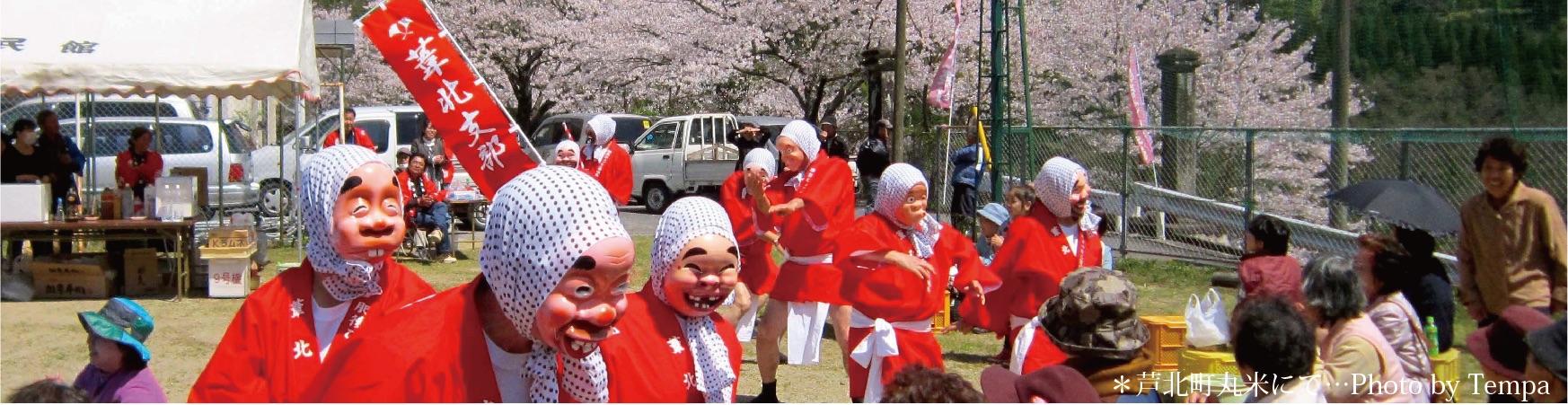 芦北町旧丸米小学校春祭